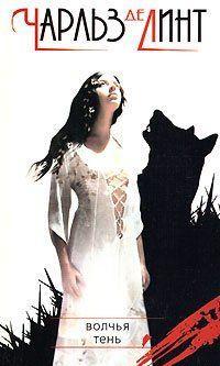 Волчья тень