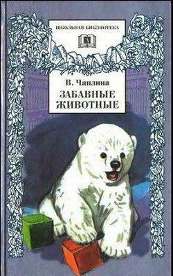 Волчья воспитанница