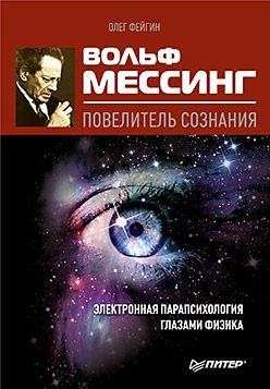 Вольф Мессинг – повелитель сознания