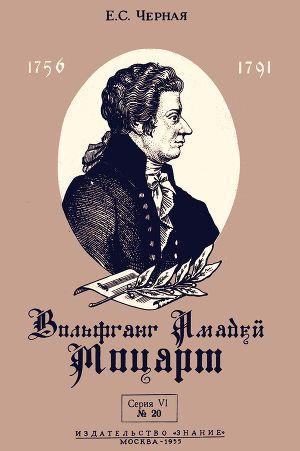 Вольфганг Амадей Моцарт(К 200-летию со дня рождения)
