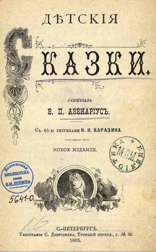 Волга и Вазуза