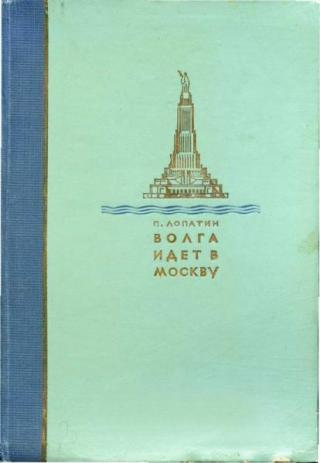 Волга идет в Москву