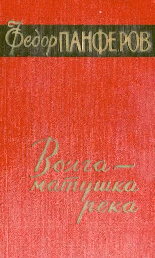 Волга - матушка река. Книга 1. Удар