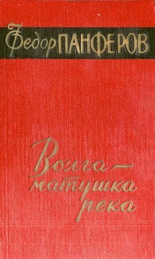 Волга-матушка река. Книга 2. Раздумье