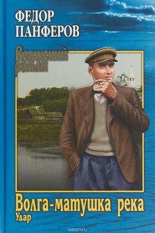 Волга-матушка река. Книга первая. Удар