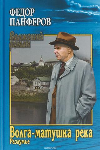 Волга-матушка река. Книга вторая. Раздумье