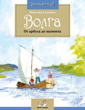 Волга. От арбуза до мамонта
