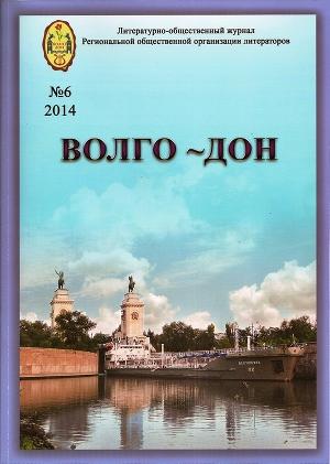 Волго-Дон №6 2014