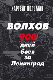 ВОЛХОВ 900 дней боев за Ленинград 1941-1944
