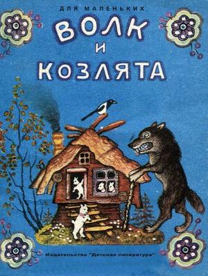 Волк и козлята (худ. Ю.Васнецов)