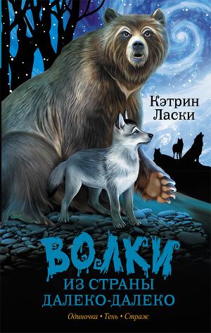 Волки из страны Далеко-Далеко. Авторский сборник
