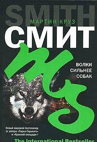 Волки сильнее собак