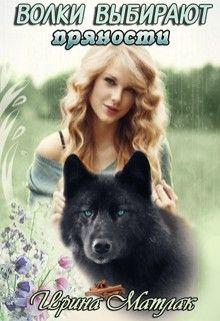 Волки выбирают пряности