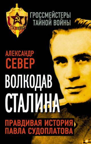 Волкодав Сталина. Правдивая история Павла Судоплатова