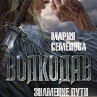 Волкодав. Знамение Пути