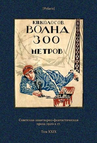 Волна 300 метров [Советская авантюрно-фантастическая проза 1920-х гг. Т. XXIХ]