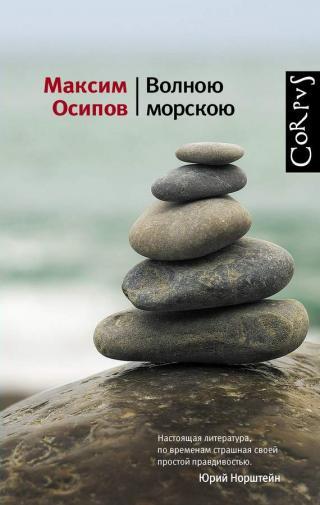 Волною морскою (сборник)