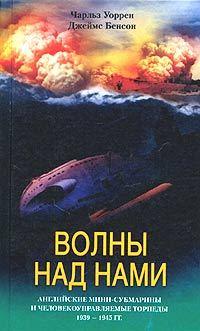 Волны над нами. Английские мини-субмарины и человекоуправляемые торпеды. 1939-1945 [litres]