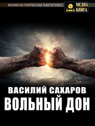 Вольный Дон [publisher: МедиаКнига]