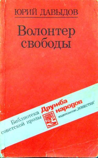 Волонтер свободы (сборник)