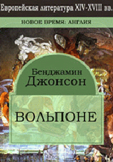 Вольпоне (Volpone, or the Fox)