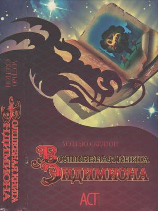 Волшебная книга Эндимиона