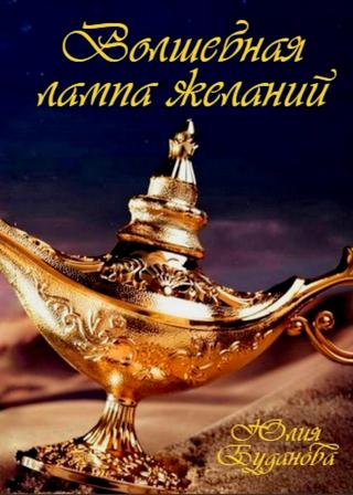 Волшебная Лампа Желаний