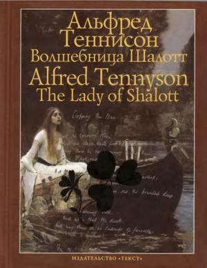 Волшебница Шалотт и другие стихотворения [The Lady of Shalott and Other Poems]