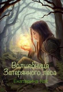 Волшебница Затерянного леса, или Как найти суженого (СИ)