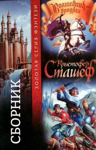 Волшебник-Бродяга.Книги 1-10 [Компиляция]