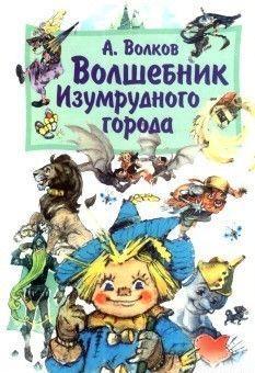 Волшебник Изумрудного города (с иллюстрациями)