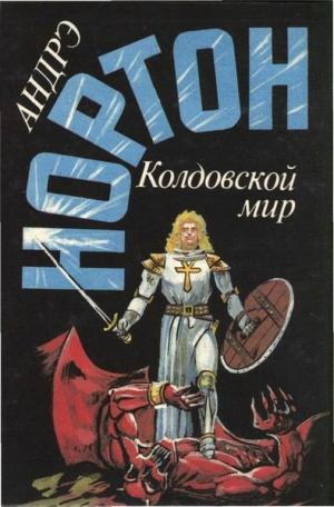 Волшебник Колдовского мира