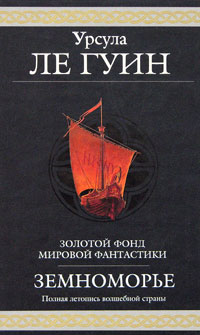 Волшебник Земноморья [A Wizard of Earthsea - ru]