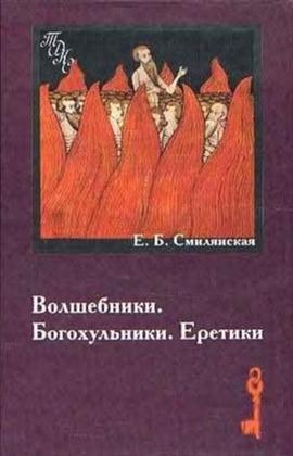 """Волшебники. Богохульники. Еретики. Народная религиозность и """"духовные преступления""""в России XVIII в."""