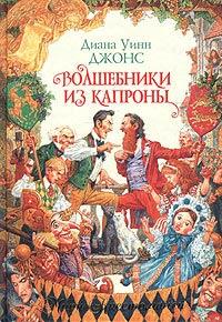 Волшебники из Капроны [The Magicians of Caprona-ru]