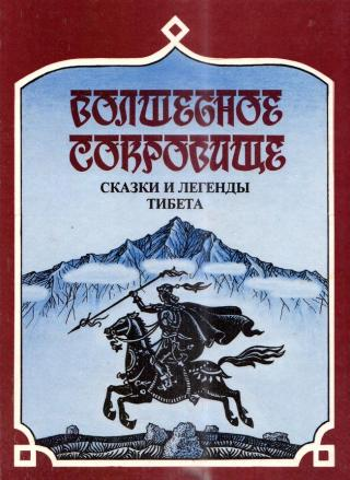 Волшебное сокровище. Сказки и легенды Тибета (Сборник)