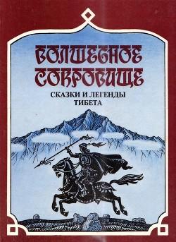 Волшебное сокровище (Сказки и легенды Тибета)