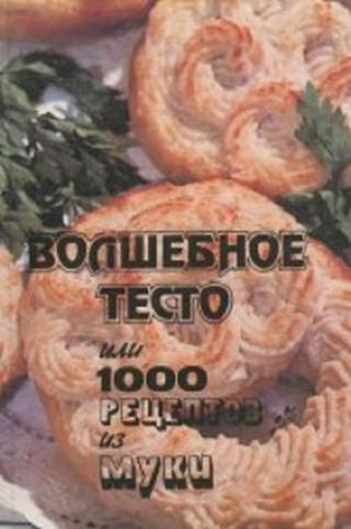 Волшебное тесто или 1000 рецептов из муки