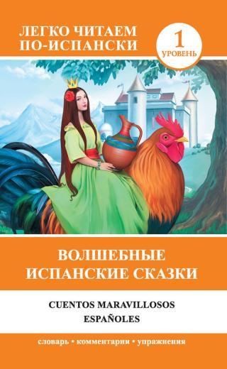Волшебные испанские сказки / Cuentos maravillosos españoles