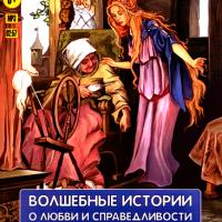 Волшебные истории о любви и справедливости