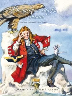 Волшебные сказки Англии