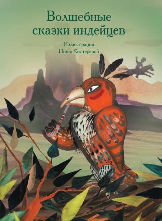 Волшебные сказки индейцев [Иллюстрации Нины Костеревой]