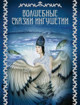 Волшебные сказки Ингушетии [Худ. Яна Седова и Аза Базоркина]