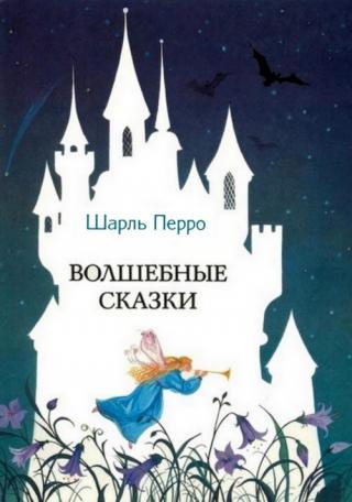 Волшебные сказки [Maxima-Library]