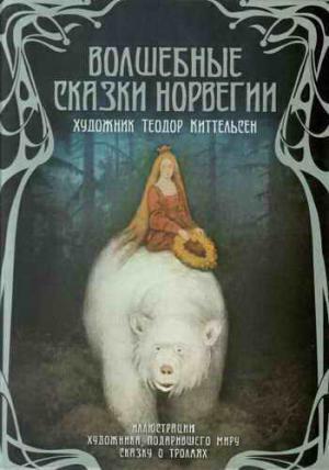 Волшебные сказки Норвегии (илл. Теодор Киттельсен)