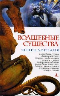 Волшебные Существа. Энциклопедия