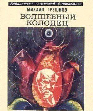 Волшебный колодец (сборник)