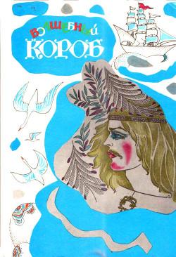 Волшебный короб (Финские народные сказки)