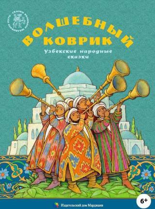Волшебный коврик [Узбекские народные сказки]