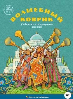 Волшебный коврик (Узбекские народные сказки)